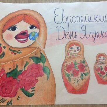 Europejski Dzień Języków Obcych 2016